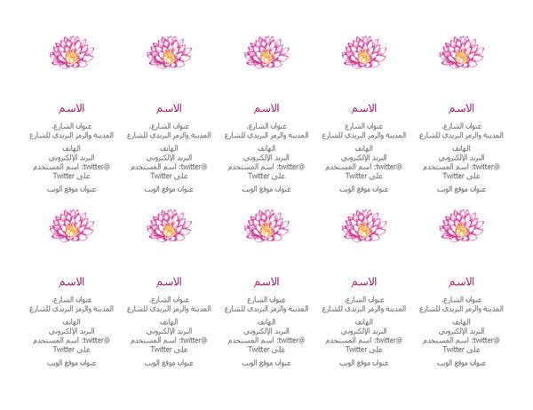 بطاقات العمل الشخصية على شكل زهرة (عمودي)