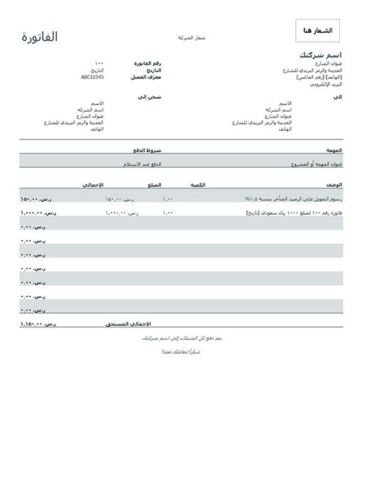 فاتورة برسوم التمويل (رمادي)