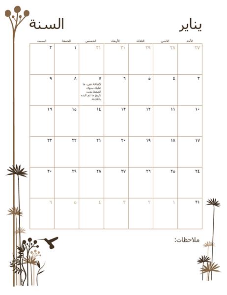تقويم 12 شهراً لعام 2018 (الأحد-السبت)