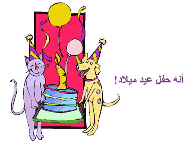 دعوة لحفلة عيد ميلاد طفل