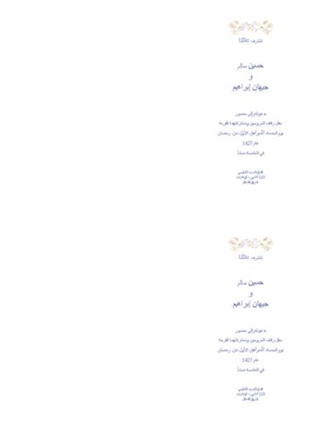 دعوة زفاف (تقليدية)