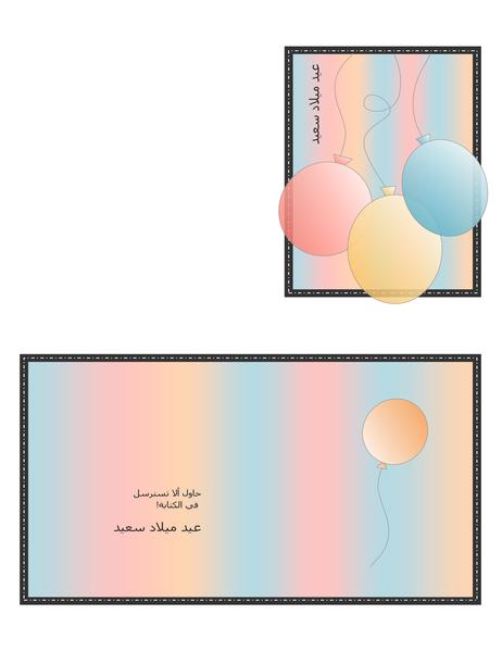 بطاقة عيد ميلاد سعيد (مع بالونات، تخطيطات، مطوية إلى أربعة أقسام)