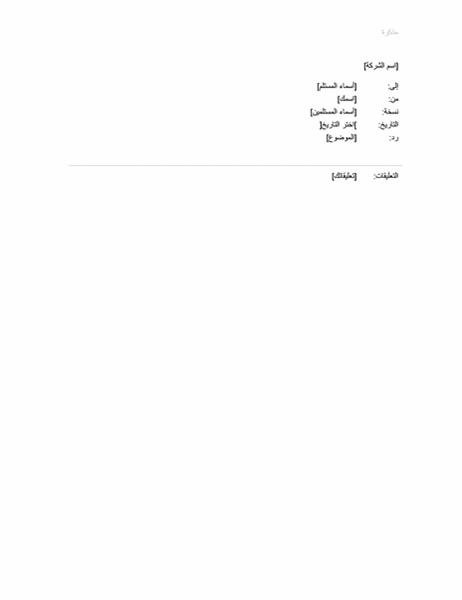 مذكرة (تصميم بسيط)