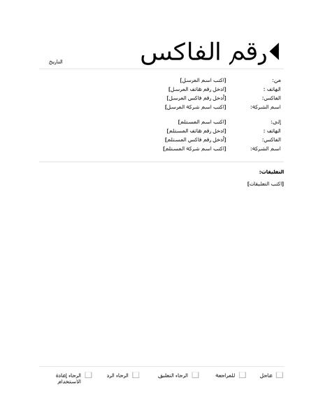 صفحة غلاف فاكس (تصميم أصلي)