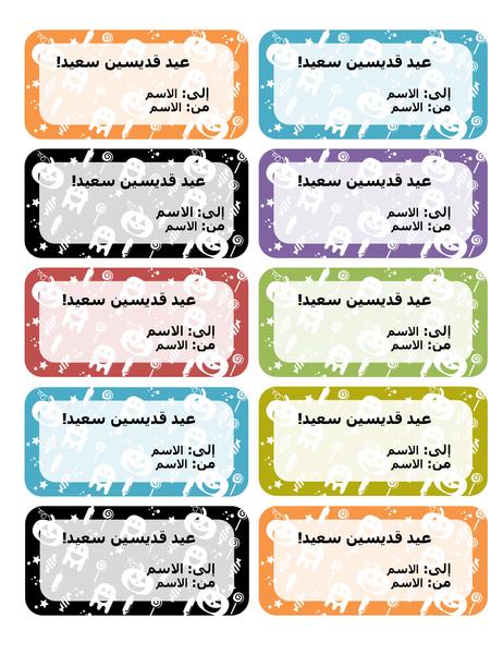 ملصقات عيد القديسين (10 لكل صفحة)