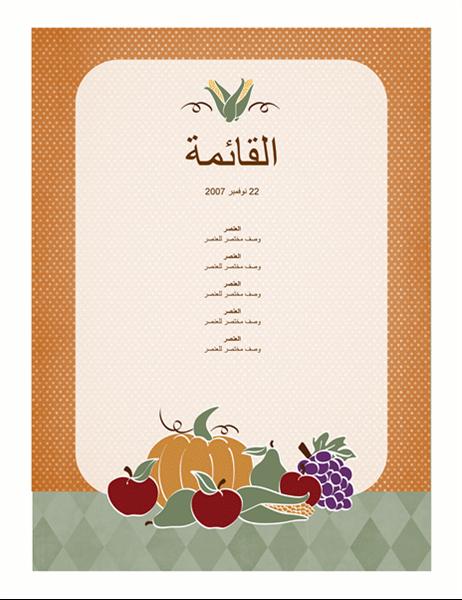 القائمة (تصميم الحصاد)