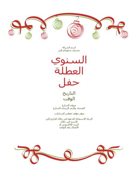نشرة إعلانية لحفل الإجازة مع الزخارف والشريط الأحمر (تصميم رسمي)