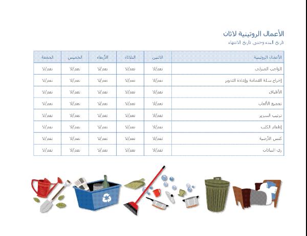 قائمة اختيار للأعمال المنزلية الروتينية لطفل