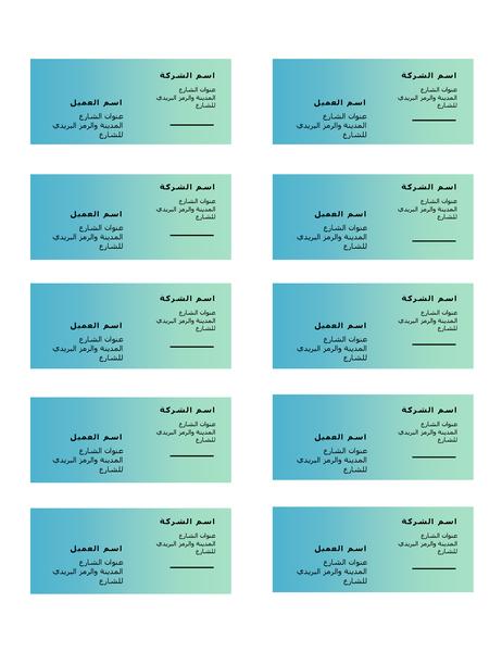 """بطاقات العناوين (""""تصميم تدرج اللون الأخضر"""" به 10 عناصر في كل صفحة ويتناسب مع Avery 5163)"""