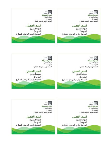 """ملصقات الشحن (تصميم """"الموجة الخضراء""""، 6 لكل صفحة)"""
