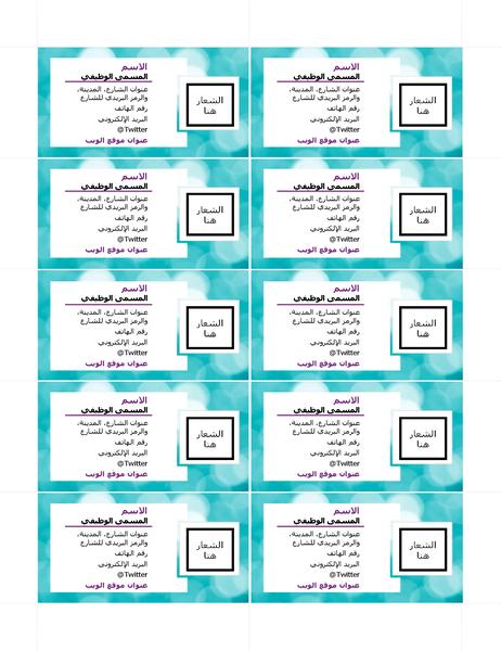 بطاقات عمل بإضاءات زرقاء
