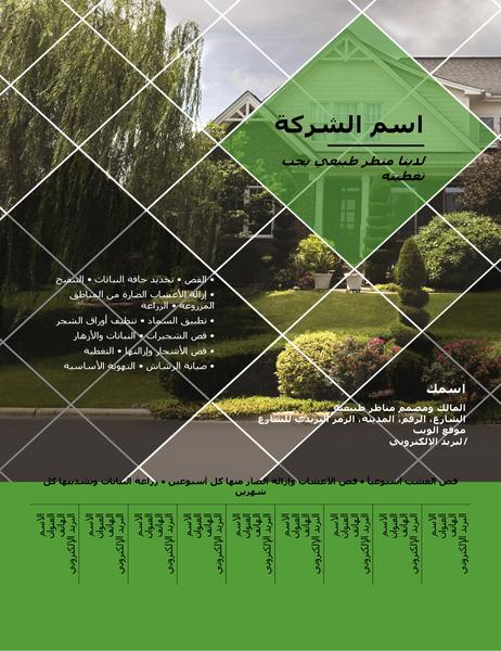 نشرة إعلانية باستخدام أشكال فنية وعلامات تبويب على شكل أوراق شجر مقتطفة