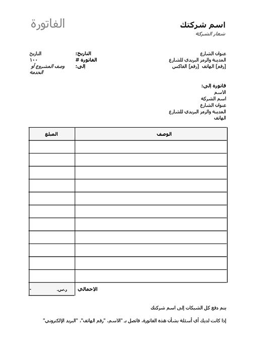 فاتورة مبسطة لحساب الإجمالي