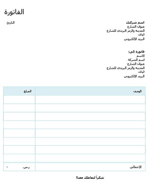 فاتورة لحساب الإجمالي (مبسطة)