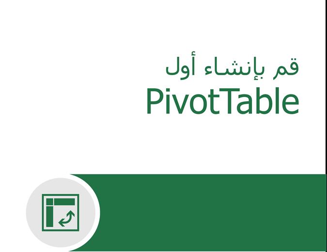 البرنامج التعليمي حول PivotTable