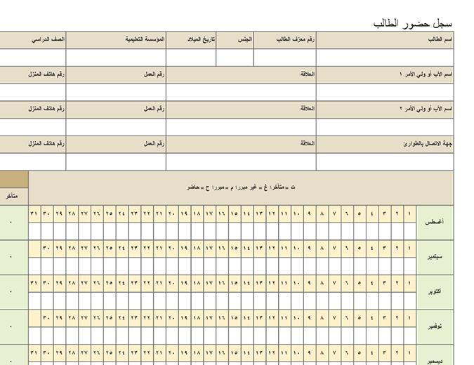 سجل حضور الطالب (بسيط)