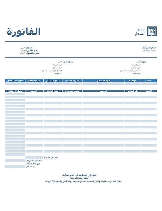 فاتورة المبيعات (تصميم أزرق بسيط)