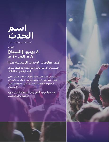 النشرة الإعلانية للحدث الثقافي