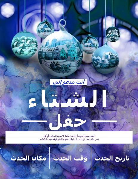 نشرة إعلانية لحفل شتاء أنيق