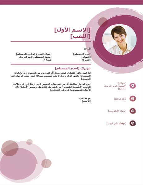 صفحة غلاف Rose suite