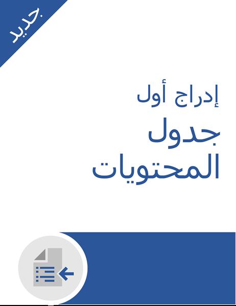 إدراج البرنامج التعليمي الأول لجدول المحتويات