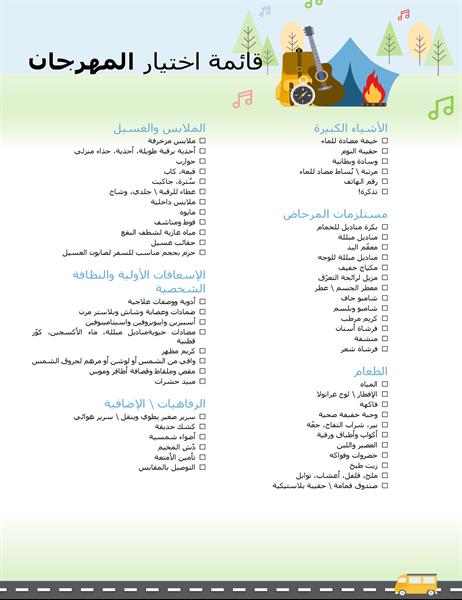 قائمة اختيار المهرجان