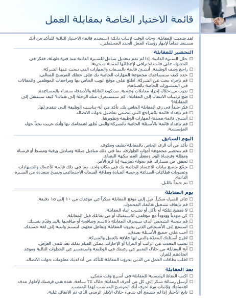 قائمة الاختيار الخاصة بمقابلة العمل