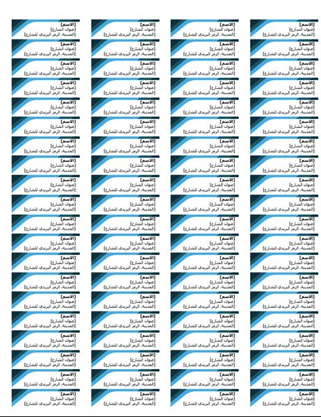 التسميات الزرقاء (80 لكل صفحة)