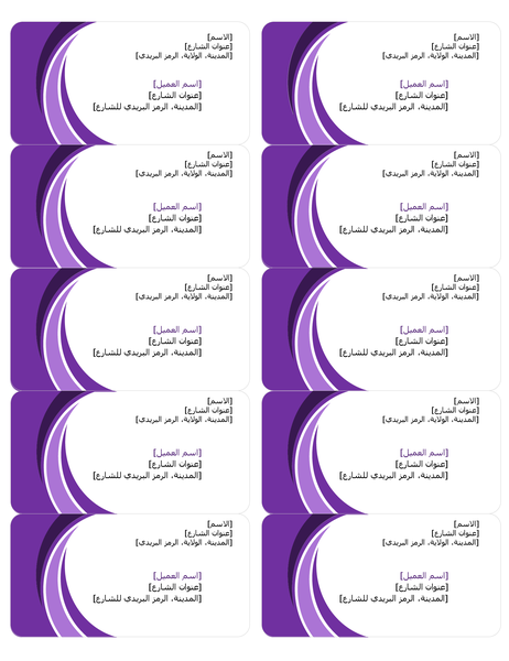 ملصقات الشحن الأرجوانية (10 لكل صفحة)
