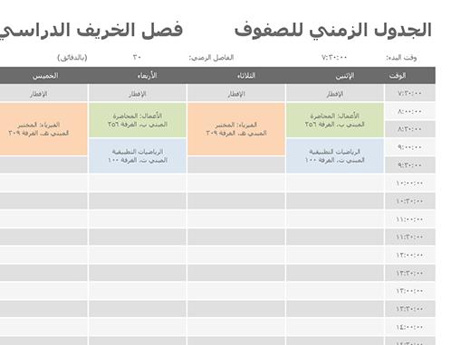 الجدول الزمني للصفوف
