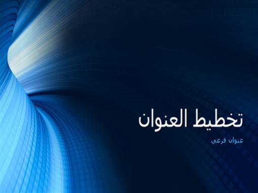 عرض تقديمي بنفق أزرق رقمي للأعمال (ملء الشاشة)