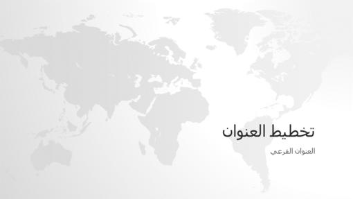 سلسلة خرائط العالم، العرض التقديمي العالم (شاشة عريضة)