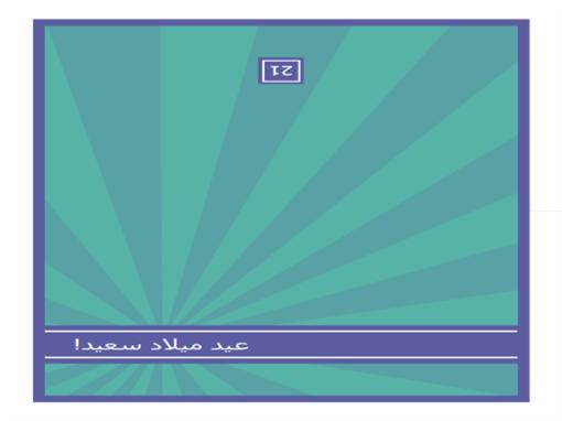 بطاقة معايدة مميزة (أشعة زرقاء)