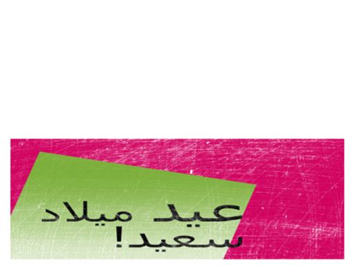 بطاقة معايدة، خرطشة على الخلفية (زهري، أخضر، طي نصفي)