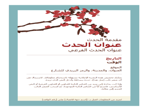 نشرة إعلانية بتصميم الربيع (تصميم غصن مزهر)