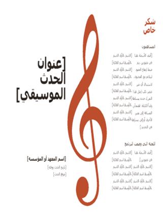 برنامج الموسيقى