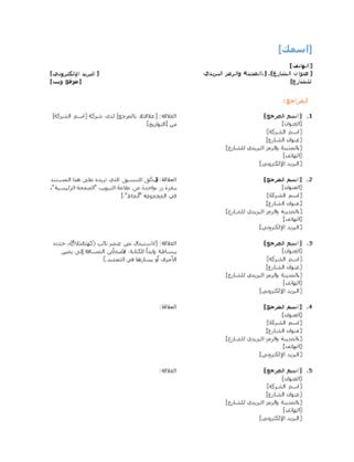 قائمة مراجع لسيرة ذاتية (تصميم عملي)