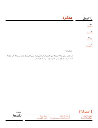 مذكرة للأعمال (تصميم أحمر وأسود)
