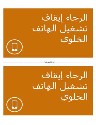 ملصق التذكير بإغلاق الهاتف الجوال (برتقالي)