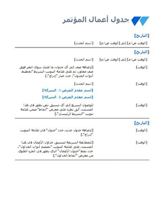 جدول أعمال المؤتمر