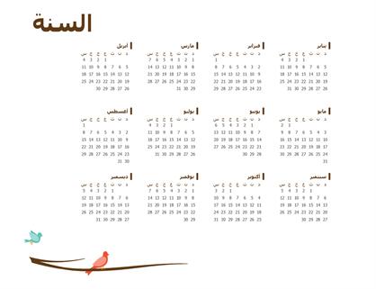 التقويم السنوي لعام 2018 (الأحد-السبت)