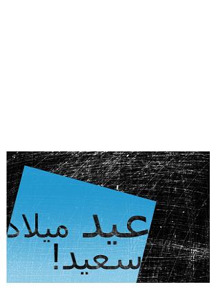 بطاقة معايدة، خرطشة على الخلفية  (أسود، أزرق، طي نصفي)