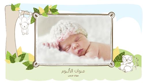 ألبوم صور لطفل (رسوم حيوانات، ملء الشاشة)