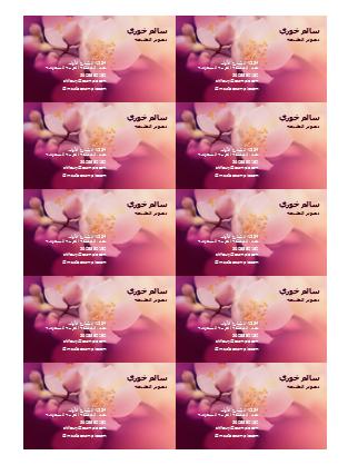 بطاقات عمل (صورة زهرة)