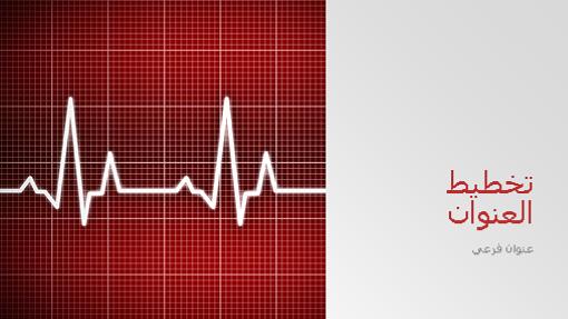 عرض تقديمي بتصميم يتمحور حول الطب (ملء الشاشة)