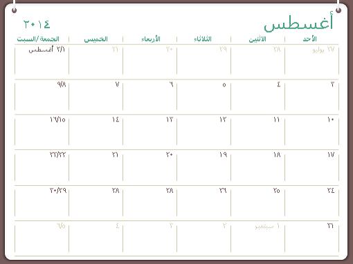 التقويم الأكاديمي للعام 2014-2015 (أغسطس-يوليو)