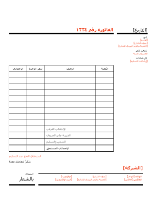 فاتورة للأعمال (تصميم أحمر وأسود)