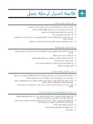 قائمة اختيار لرحلة عمل