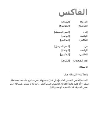 صفحة الغلاف للفاكس