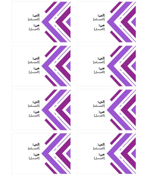 """ملصقات التسمية Gift """"الهدايا"""" (8 لكل صفحة)"""